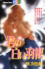 君の白い羽根 (講談社コミックスフレンドB (1004巻))