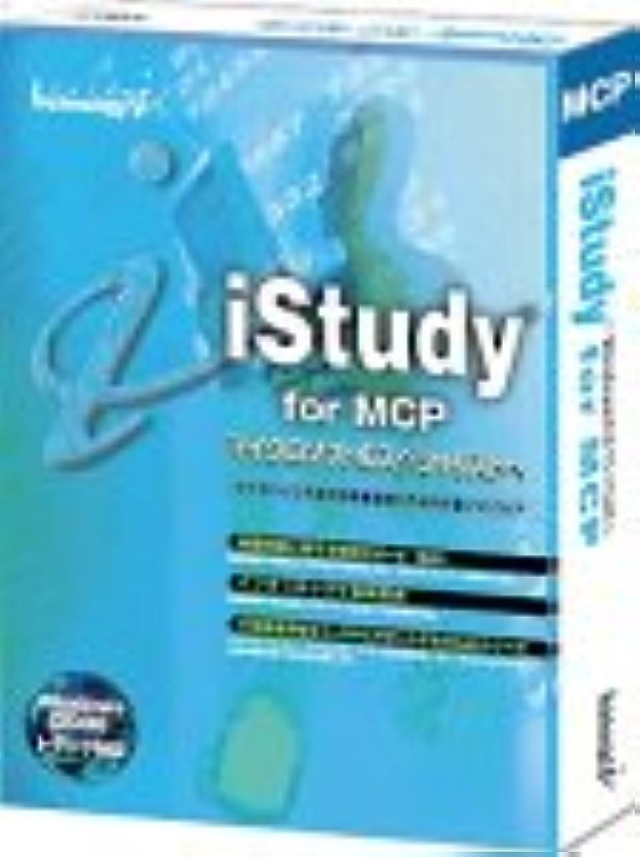 排泄するぞっとするようなマティスiStudy for MCP 70-175版 分散アプリケーション開発