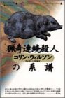 猟奇連続殺人の系譜 (コリン・ウィルソンの殺人ライブラリー 4)