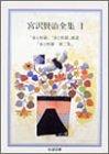 宮沢賢治全集〈1〉 (ちくま文庫)