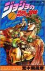 ジョジョの奇妙な冒険 第7巻