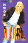 Mars (7) (講談社コミックスフレンドB (1106巻))