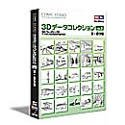 ComicStudio 3Dデータコレクション Vol.3 駅・乗り物