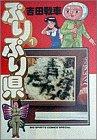 ぷりぷり県 (1) (ビッグスピリッツコミックススペシャル)の詳細を見る