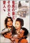竜馬の妻とその夫と愛人 [DVD]