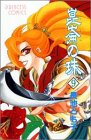 崑崙の珠 9 (プリンセスコミックス)の詳細を見る