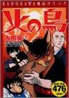 火の鳥 (Vol.11) (KADOKAWA絶品コミック)