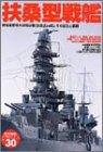 扶桑型戦艦―帝国海軍初の超弩級艦「扶桑」「山城」、その誕生と最期 (〈歴史群像〉太平洋戦史シリーズ (30))