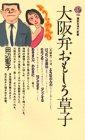 大阪弁おもしろ草子 (講談社現代新書 (786))