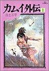 カムイ外伝 (1) (ビッグコミックス)の詳細を見る