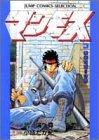 マンモス 第3巻 要塞攻略!!の巻 (ジャンプコミックスセレクション)