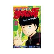疾風伝説特攻の拓 27 (少年マガジンコミックス)
