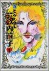 真・ヒゲのOL藪内笹子 (1) (ビームコミックス)