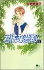 君住む夢都 / 谷地 恵美子 のシリーズ情報を見る