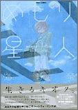 めもり星人 (ミッシィコミックス)の詳細を見る