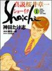 真説ショーイチ / 神田 たけ志 のシリーズ情報を見る