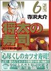 将太の寿司(6) (講談社漫画文庫)