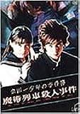 金田一少年の事件簿 魔術列車殺人事件 [DVD]