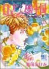 ロマンスの王国 1 (ぶーけコミックスワイド版)