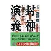 小説 封神演義 (PHP文庫)