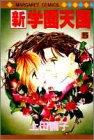 新・学園天国 5 (マーガレットコミックス)