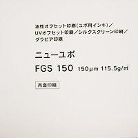 PaperandGoods ニューユポ FGS 150μm厚品 四六判 250枚