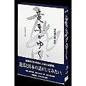 司馬遼太郎原作 竜馬がゆく CD-ROM