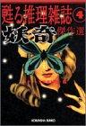 「妖奇」傑作選―甦る推理雑誌〈4〉 (光文社文庫)