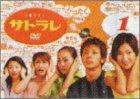 サトラレ 1 [DVD]