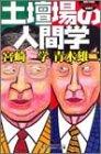 土壇場の人間学 (幻冬舎アウトロー文庫)