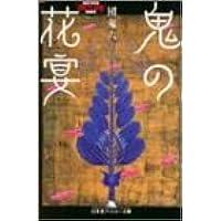 鬼の花宴 (幻冬舎アウトロー文庫)