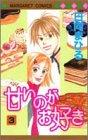 甘いのがお好き 3 (マーガレットコミックス)