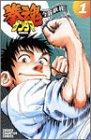 拳魂 1 (少年チャンピオン・コミックス)