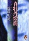 真牡丹灯篭 (学研M文庫)