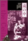 蔵の中 [DVD]