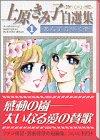 上原きみ子自選集 / 上原 きみ子 のシリーズ情報を見る