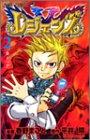 レジェンズ 2 (ジャンプコミックス)