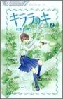 キララのキ 2 (クイーンズコミックスプレミアムシリーズ)