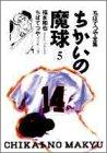 ちかいの魔球 (5) (ちばてつや全集)