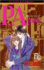 P.A.(プライベートアクトレス) (特別編) (プチコミフラワーコミックス)