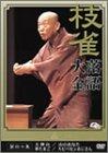 桂 枝雀 落語大全 第四十集 [DVD] (商品イメージ)