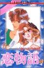 恋物語 (11) (プチコミフラワーコミックス)