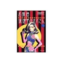 名探偵保健室のオバさん 1 (集英社文庫(コミック版))