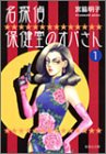 名探偵保健室のオバさん (1) (集英社文庫―コミック版)
