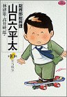 総務部総務課山口六平太 (第10話) (ビッグコミックス)