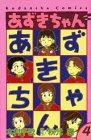 あずきちゃん (4) (講談社コミックスなかよし (832巻))の詳細を見る