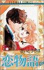 恋物語 (2) (プチコミフラワーコミックス)の詳細を見る