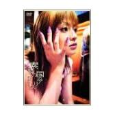 深田恭子 : 素顔の国のアリス [DVD]