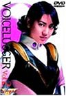 ボイスラッガー Vol.2 [DVD]