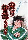 のたり松太郎 (5) (ビッグコミックス)